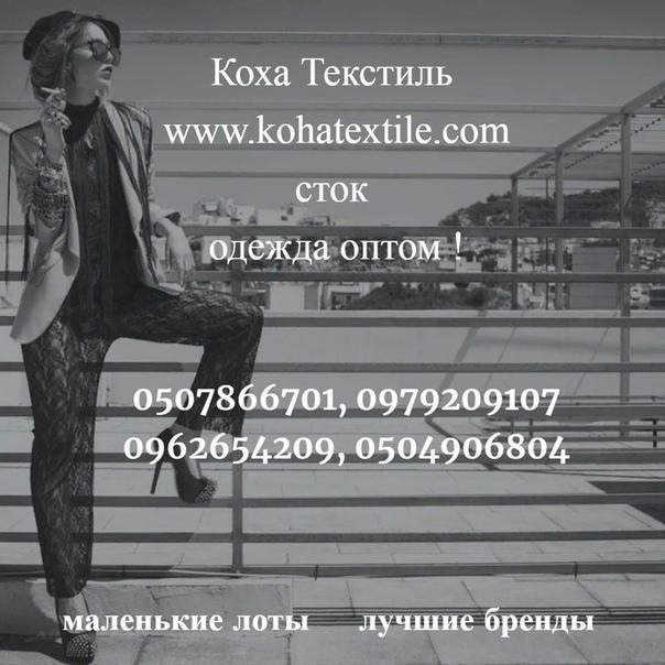Анастасия Коха, Днепропетровск (Днепр), Украина