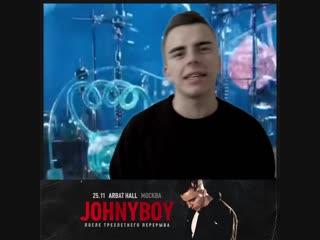 JOHNYBOY ПРИГЛАШАЕТ на концерт  в Москве!