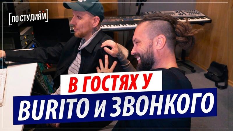 В студии у Burito и Звонкоого - Кто кому пишет песни? о Банд'Эрос и Михее
