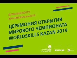 Церемония открытия мирового чемпионата Worldskills Kazan 2019