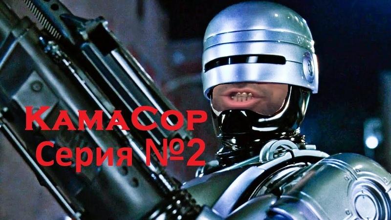 KaмaCop Серия №2. Кама Пуля - РобоКоп/RoboCop