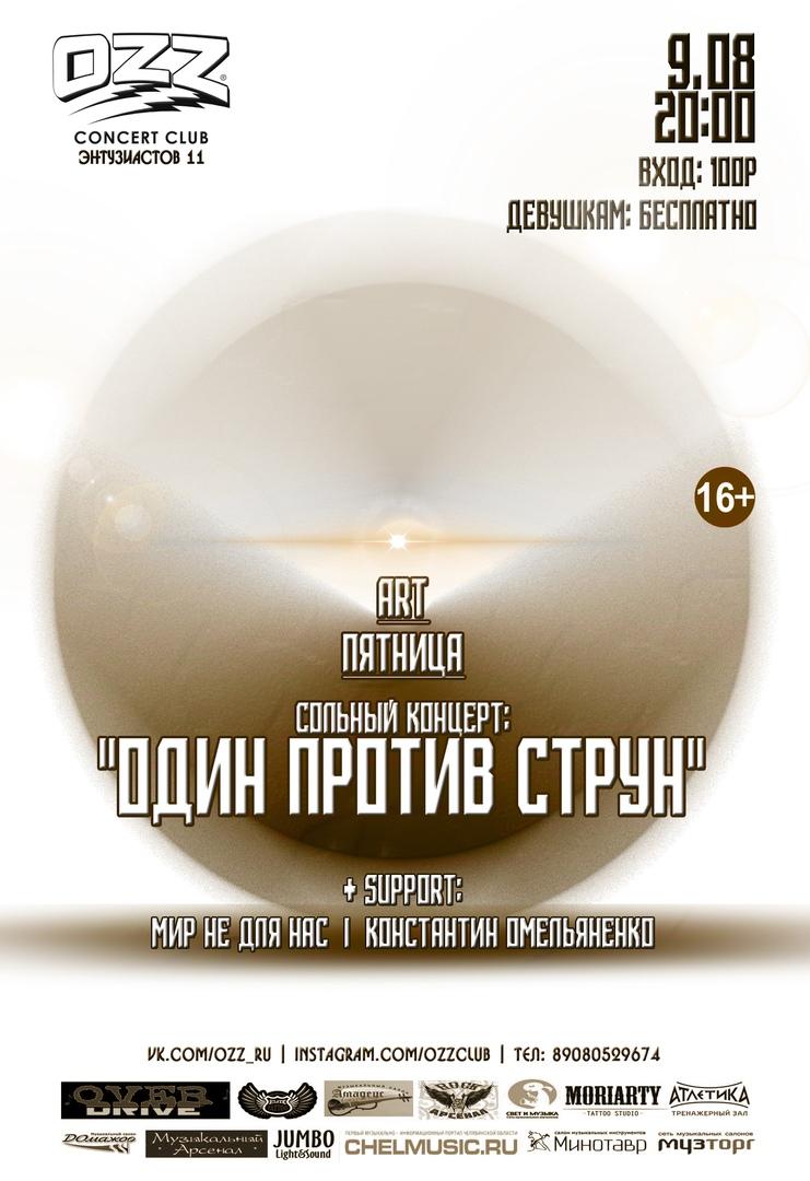 Афиша Челябинск 9.08 ART Пятница! девушкам: Бесплатно!