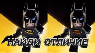 Найди отличие между картинками из Лего Фильм: Бэтмен
