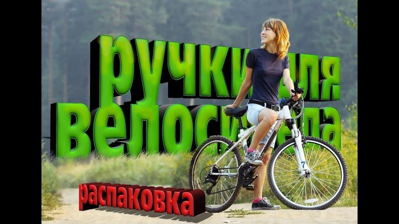 Неопреновые накладки на руль велосипеда с Алиэкспресс Распаковка и обзор