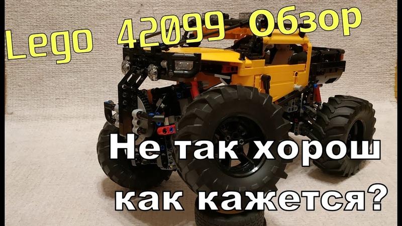 Lego technic 42099 review part 1/лего техник 42099 обзор часть 1