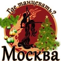 Логотип Где танцевать в Москве!