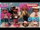 ЛОЛ ОМГ Зимняя Дискотека ! LOL OMG Big Sisters Winter Disco ! Lol OMG Surprise Dolls