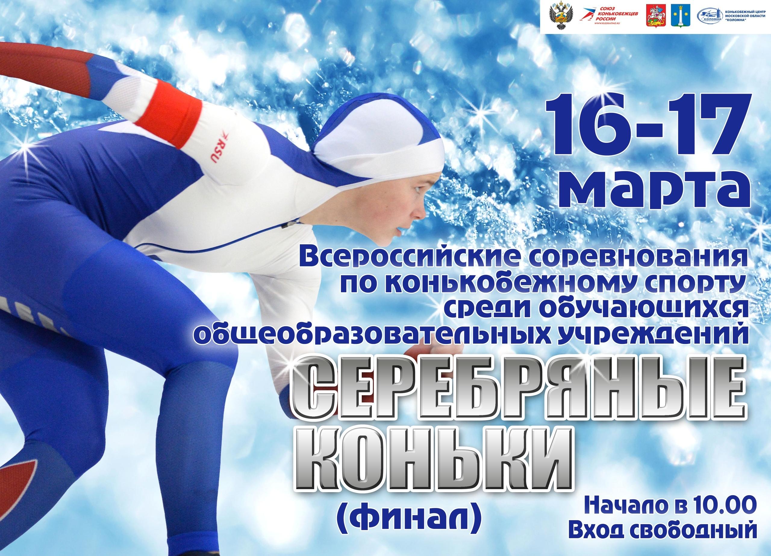 16-17 марта в Конькобежном центре «Коломна» состоятся Всероссийские соревнования по конькобежному спорту среди обучающихся общеобразовательных учреждений «Серебряные коньки» (финал).