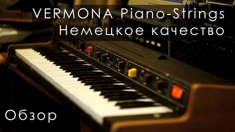 Обзор Vermona Piano Strings Немецкое качество Трепология звука Глава 12