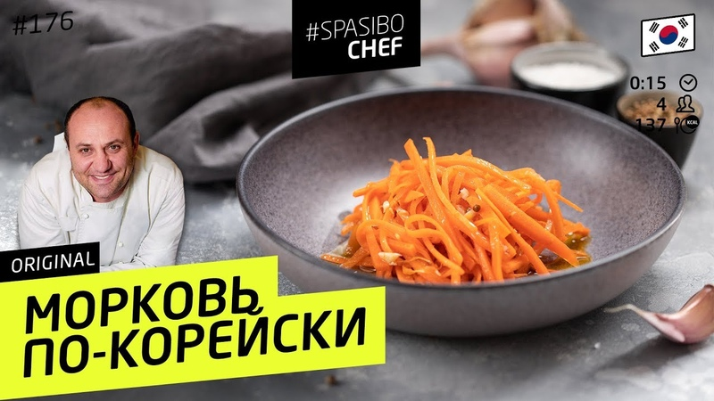 2 способа готовить МОРКОВЬ ПО-КОРЕЙСКИ: отличная ЗАКУСКА 176 - рецепт Ильи Лазерсона » Freewka.com - Смотреть онлайн в хорощем качестве