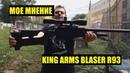 МОЕ МНЕНИЕ - KING ARMS BLASER R93 LRS1. Включая тюнинг