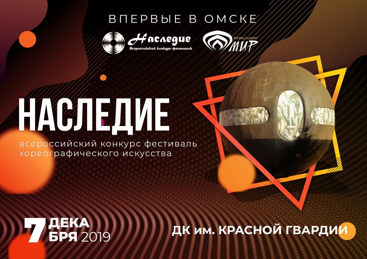 "Афиша Омск / Конкурс-фестиваль ""Наследие"""