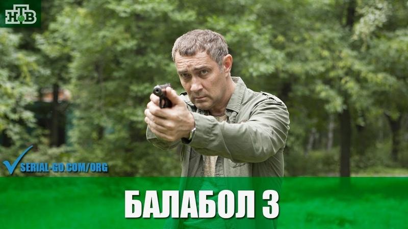 Сериал Балабол 3 2019 1 16 серий фильм детектив на канале НТВ анонс