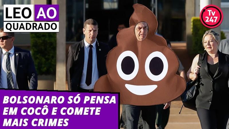 Leo ao quadrado (14.8.19): Bolsonaro só pensa em cocô e comete mais crimes