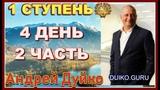 Первая ступень 4 день 2 часть. Андрей Дуйко видео бесплатно  2015 Эзотерическая школа Кайлас