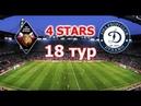FIFA 19   Profi Club   4Stars   103 сезон   1 Д   FC Lions Steel - Dynamo   18 тур