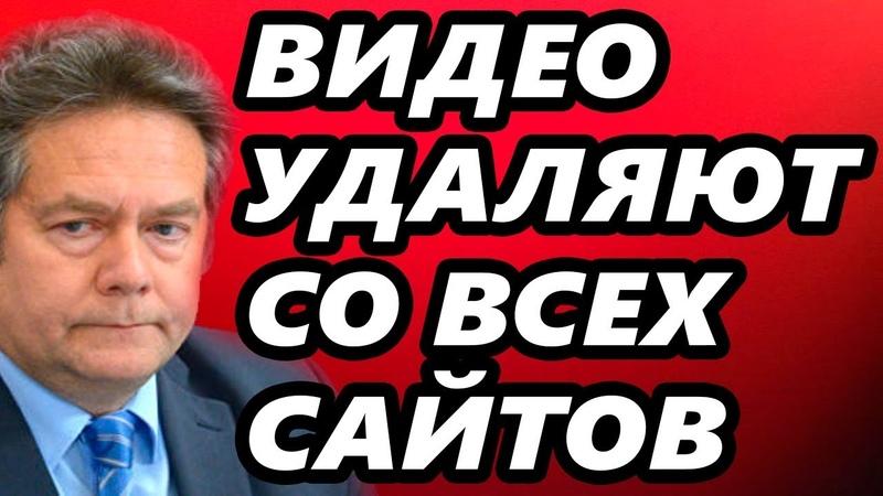 ПЛАТОШКИН ПОТРЯС ГPЯ3HOЙ НОВОСТЬЮ (25.08.2019) Николай ПЛАТОШКИН