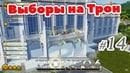 Tropico 6 14 Подпольный Бар Президенсткие выборы в криминальном стране