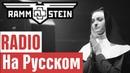 Rammstein - Radio Перевод Cover Кавер На Русском by Foxy Tail🦊