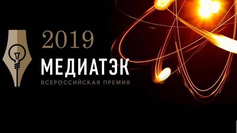 Определены победители регионального этапа конкурса «МедиаТЭК-2019»