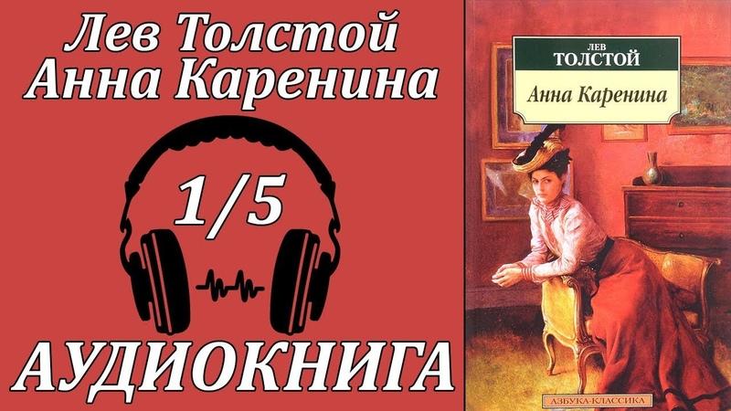 Лев Толстой: Анна Каренина 1/5 часть. Аудиокнига
