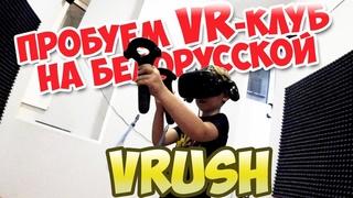 Пробуем новый клуб ВР на Белорусской - Vrush