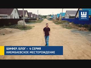 """Шифер.Блог - 4 серия - Экскурсия по предприятию АО """"Оренбургские минералы"""""""