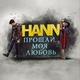 Hann - Прощай, моя любовь