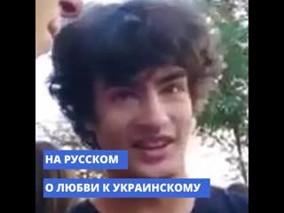 Сын Порошенко признался на русском в любви к Украине