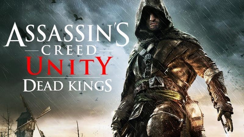 Assassin's Creed: Unity. DLC Павшие Короли. Часть 3: Тень прошлого.