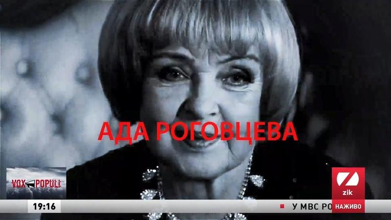 Ада Роговцева акторка Герой України у програмі Vox Populi