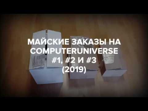 Майские заказы на computeruniverse.ru 1, 2 и 3 (2019) - распаковка и обзор