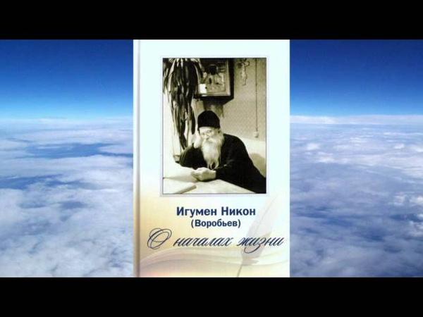 Ч 3 игумен Никон Воробьев О началах жизни