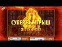 Плей Фортуна игровые автоматы автомат Volcano Riches С 1000 рублей выиграл 8500 за 1 час!