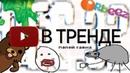 DEC.32 Тренды ютуба слаймы, орбизы, тренды, пранки, семейные и детские каналы, челленджы