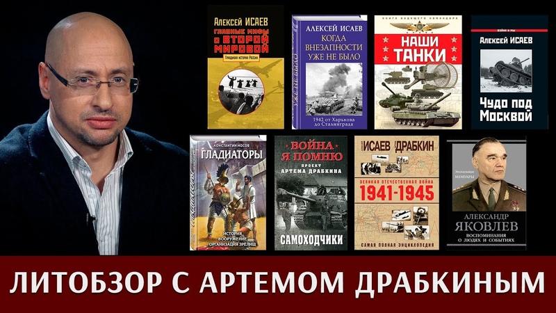 ЛитОбзор 1: Гладиаторы, Чудо под Москвой, Самоходчики, Наши танки, Воспоминания А. Яковлева