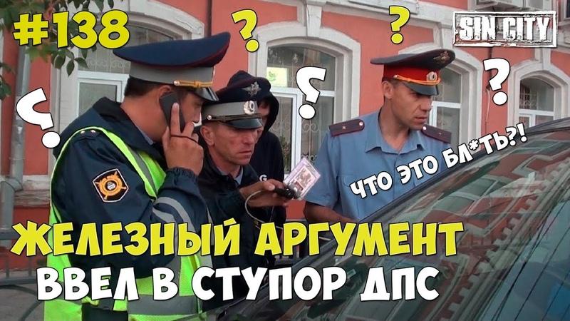 Город Грехов 138 Железный аргумент ввел в ступор ДПС