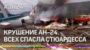 Крушение АН-24: всех спасла стюардесса. Эксклюзив 360.