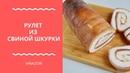 Рулет из Свиной Шкурки с Начинкой из Сала Готовим Сувидом Деревенский Рулет