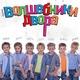 Современный детские песни - Бибибика