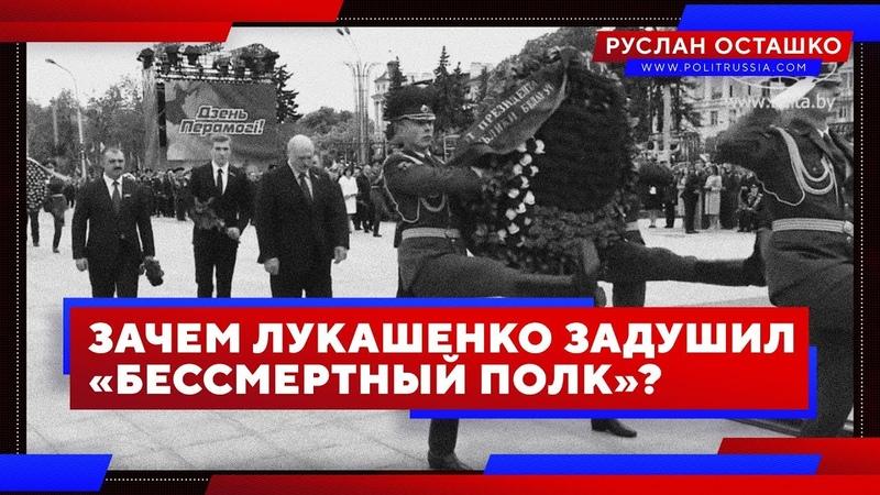 Зачем Лукашенко задушил «Бессмертный полк»? (Руслан Осташко)