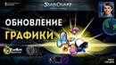 StarCraft стал мультфильмом Blizzard выпустили Мультяшки для SC Remastered