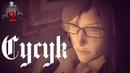 DreadOut: Keepers of The Dark (2) ◄ Под слоем пыли ► Школа с призраками 106 - Окраины деревни 102