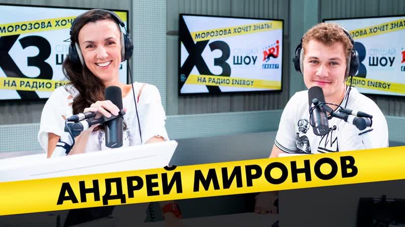 Андрей Миронов, хоккеист: про секс перед матчем, голы Путина и «тупость» спортсменов
