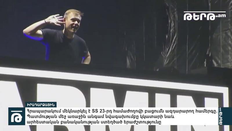 Armin van Buuren LIVE in Armenia Erevan WCIT2019 06 10 2019