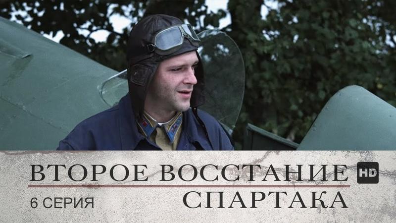 Второе восстание Спартака 6 Серия Сериал в HD