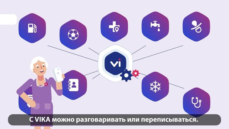 Нейронная сеть Vika
