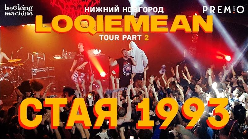 LOQIEMEAN СТАЯ 1993 Издат Нижний Новгород 2019 Концертоман