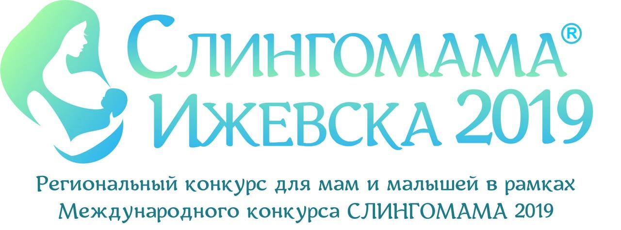 Афиша Ижевск Слингомама Ижевска 2020