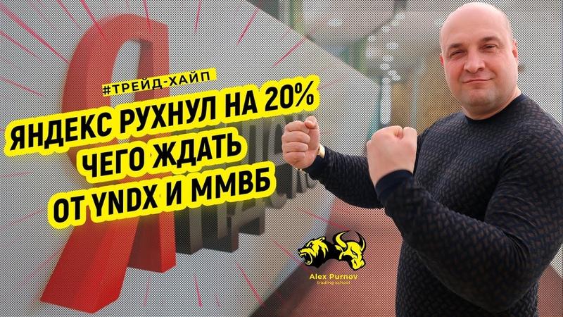Яндекс рухнул на 20% I Чего ждать от YNDX и Московской Биржи I Трейд-Хайп